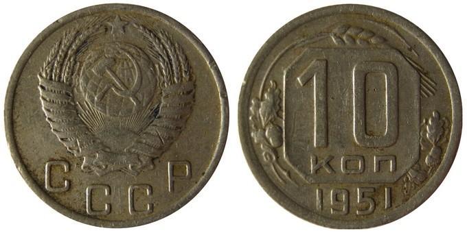 10 копеек1951 года