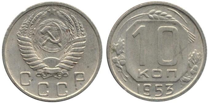 10 копеек1953 года