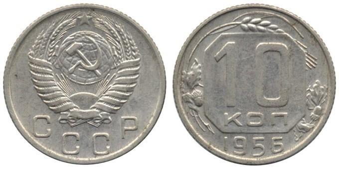 10 копеек1956 года