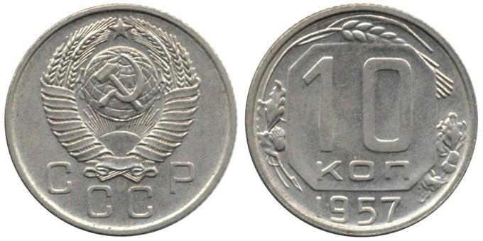 10 копеек1957 года