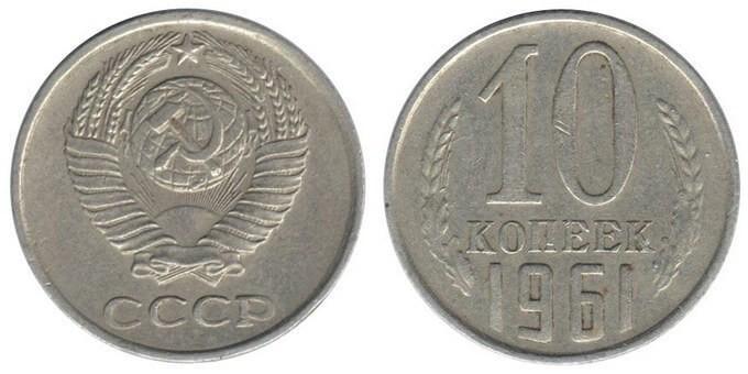 10 копеек 1962 года ссср: