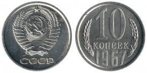 10 КОПЕЕК 1967