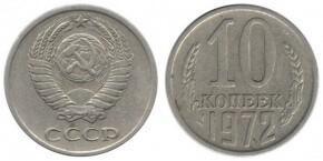 10 КОПЕЕК 1972