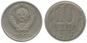 10 КОПЕЕК 1975