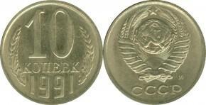 10 копеек 1991 года м