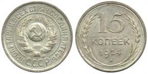 15 КОПЕЕК 1924