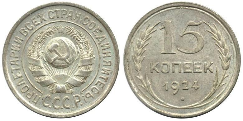 15 копеек1924 года