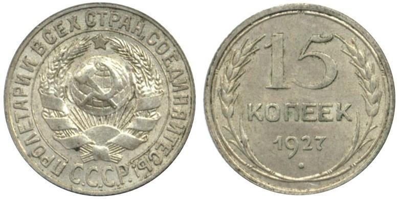 15 копеек1927 года