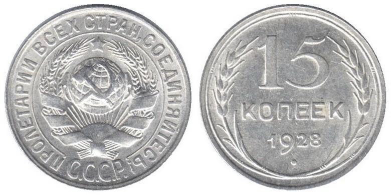 15 копеек1928 года
