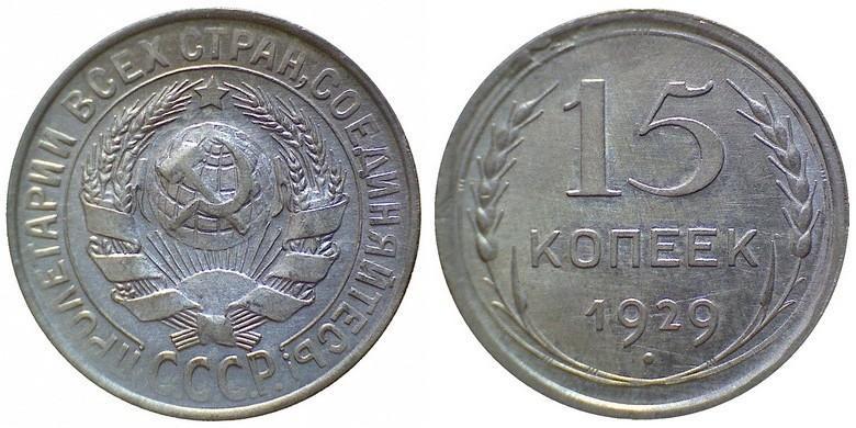 15 копеек1929 года