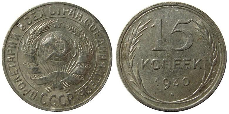 15 копеек1930 года