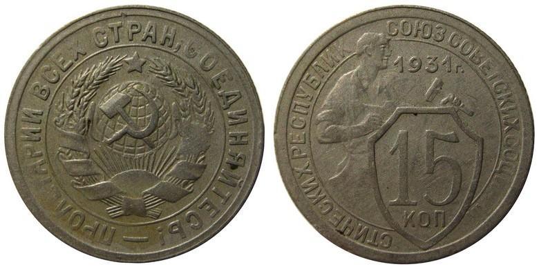15 копеек1931 года