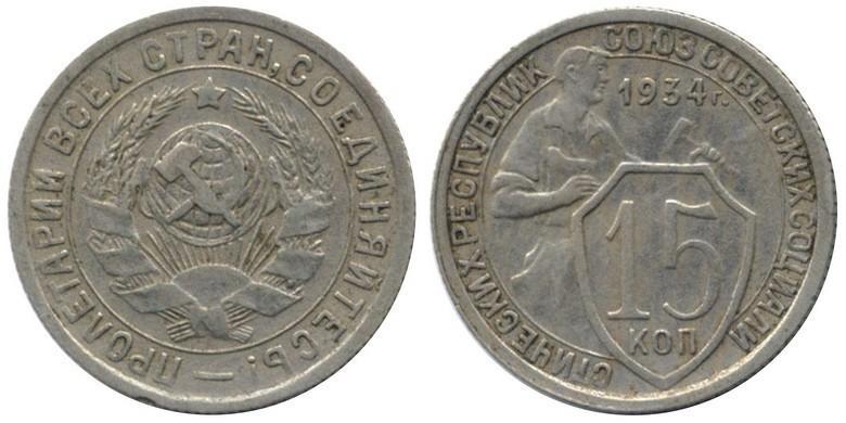 15 копеек1934 года