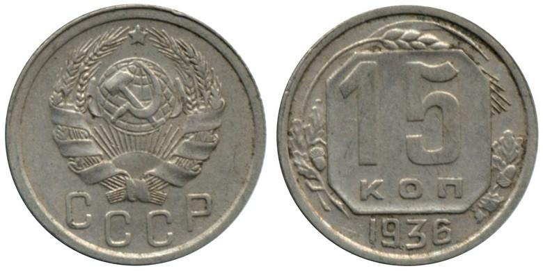 15 копеек1936 года