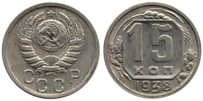 15 копеек1938 года