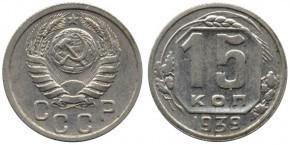 15 КОПЕЕК 1939