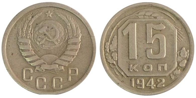 15 копеек1942 года