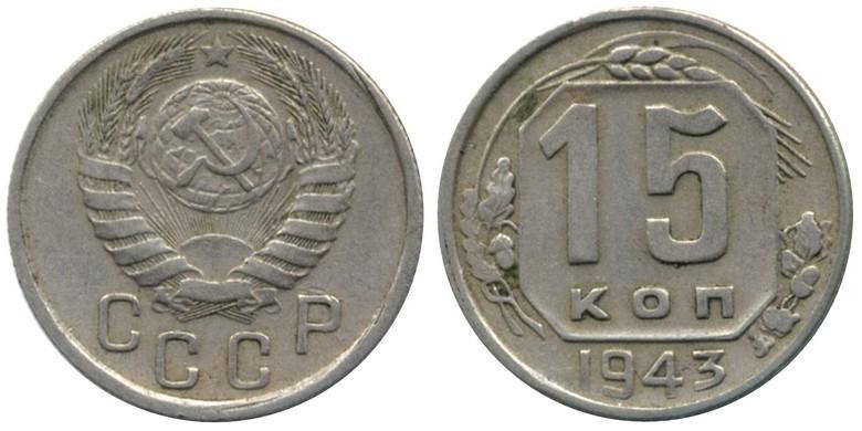 15 копеек1943 года