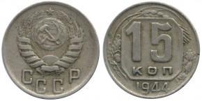 15 КОПЕЕК 1944