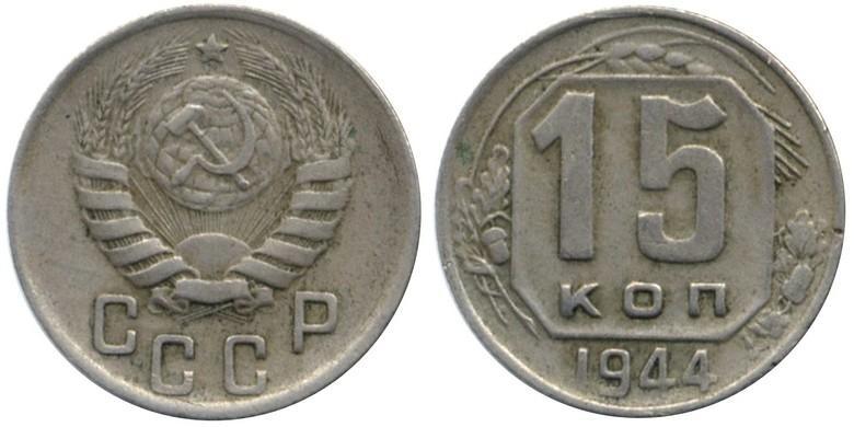 15 копеек1944 года