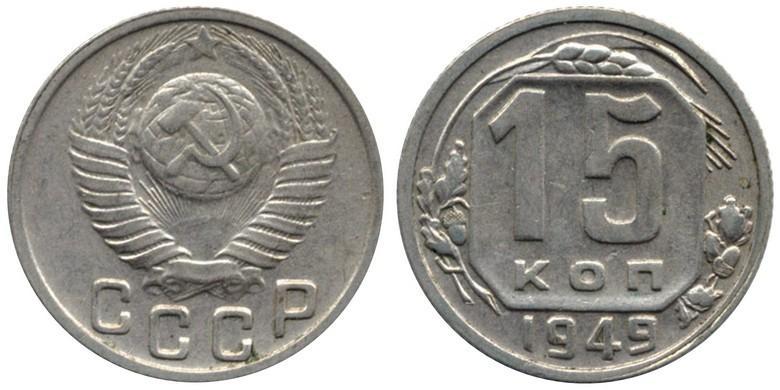 15 копеек1949 года