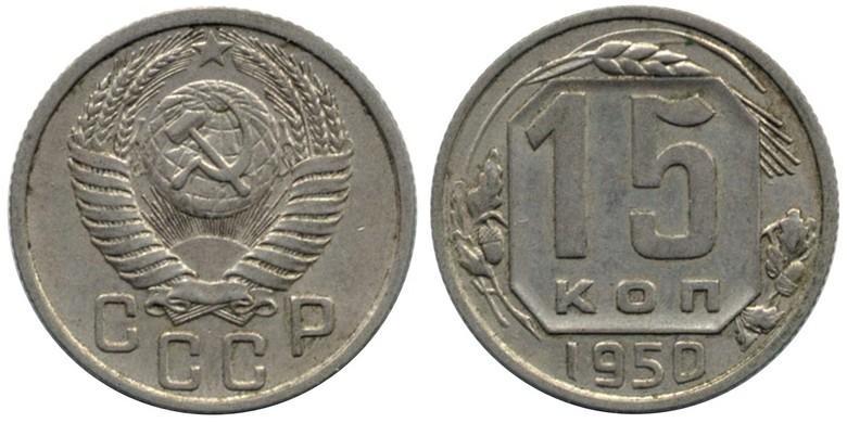 15 копеек1950 года