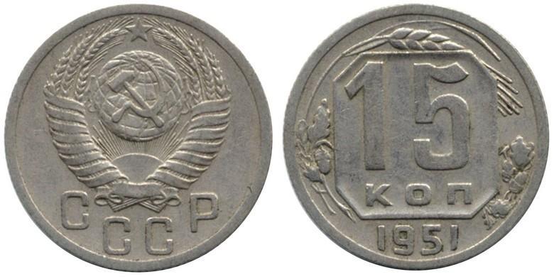 15 копеек1951 года