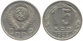 15 КОПЕЕК 1953