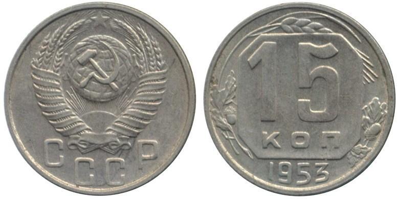 15 копеек1953 года