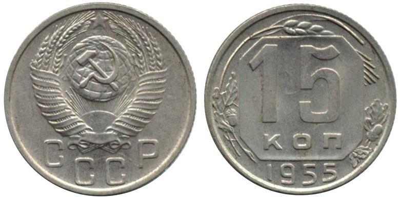 15 копеек1955 года