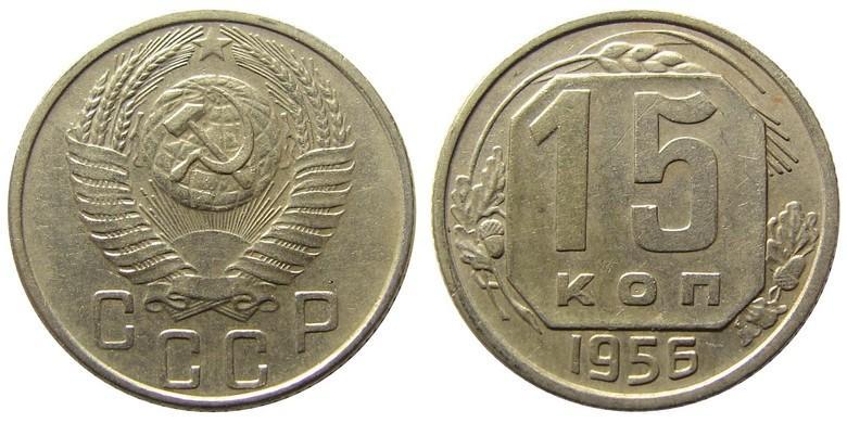 15 копеек1956 года