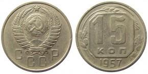 15 КОПЕЕК 1957