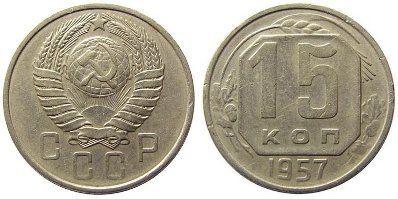 15 копеек1957 года