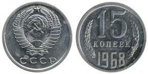 15 КОПЕЕК 1968