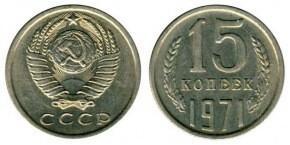15 КОПЕЕК 1971