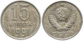 15 копеек 1991 года м