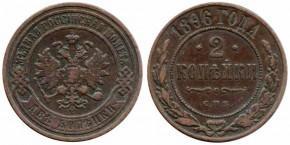 2 КОПЕЙКИ 1896