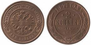 2 КОПЕЙКИ 1897