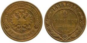 2 КОПЕЙКИ 1898