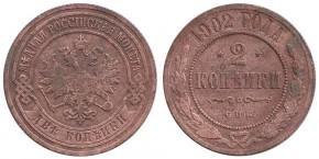 2 КОПЕЙКИ 1902