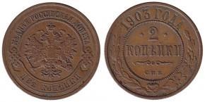 2 КОПЕЙКИ 1903