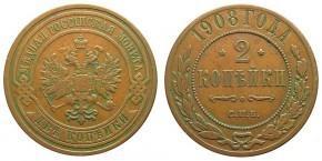 2 КОПЕЙКИ 1908