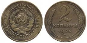 2 КОПЕЙКИ 1926