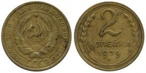 2 КОПЕЙКИ 1929