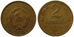 2 КОПЕЙКИ 1932