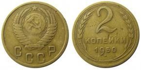 2 КОПЕЙКИ 1950
