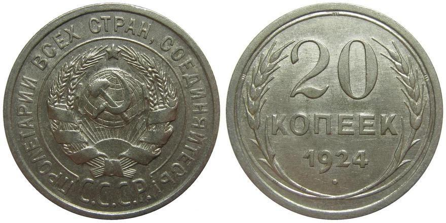 20 копеек1924 года