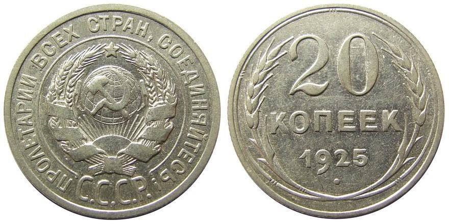 20 копеек1925 года