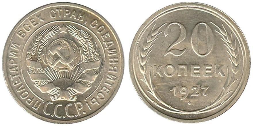 20 копеек1927 года