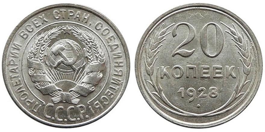 20 копеек1928 года